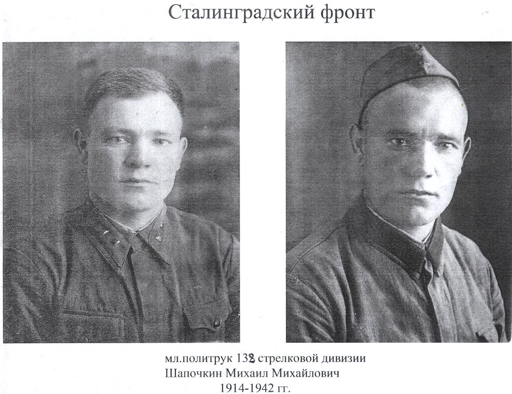 Младший политрук 138 стрелковой дивизии Шапочкин Михаил Михайлович, 1914-1942 гг.