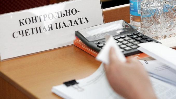 Контрольно-счетная палата