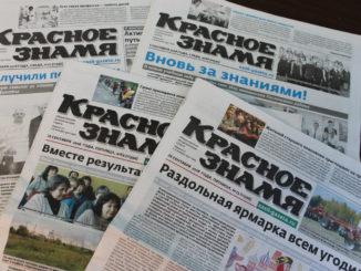 Стартовала декада льготной подписки на Каслинскую газету «Красное знамя»!