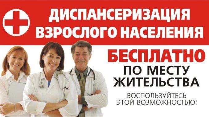 Проверьте свое здоровье в субботний день