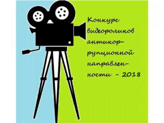 Правительство Челябинской области проводит конкурс видеороликов антикоррупционной направленности