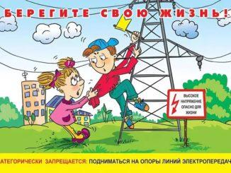 Соблюдайте правила безопасного поведения при взаимодействии с электричеством