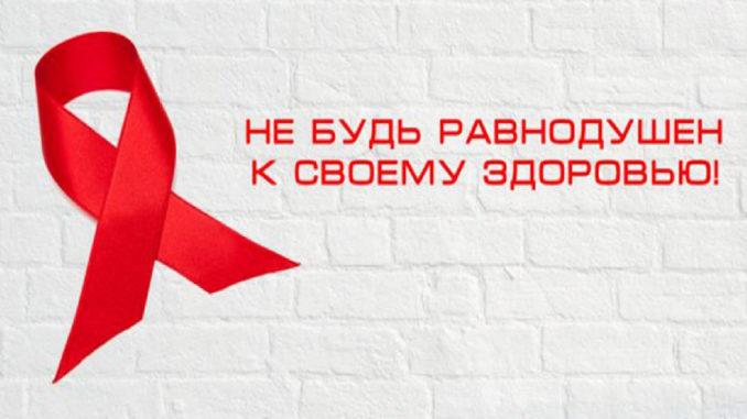 ВИЧ – острая проблема современности