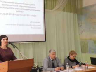 Ирина Борисовна Быкова, Игорь Владиславович Колышев, Людмила Алексеевна Шабурова во время совещания