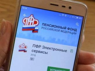 Электронные сервисы ПФР доступны в мобильном приложении