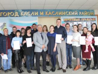 Перед новосельем — фото с главой Каслинского района и председателем Собрания депутатов. Молодые семьи получили сертификаты на жилье