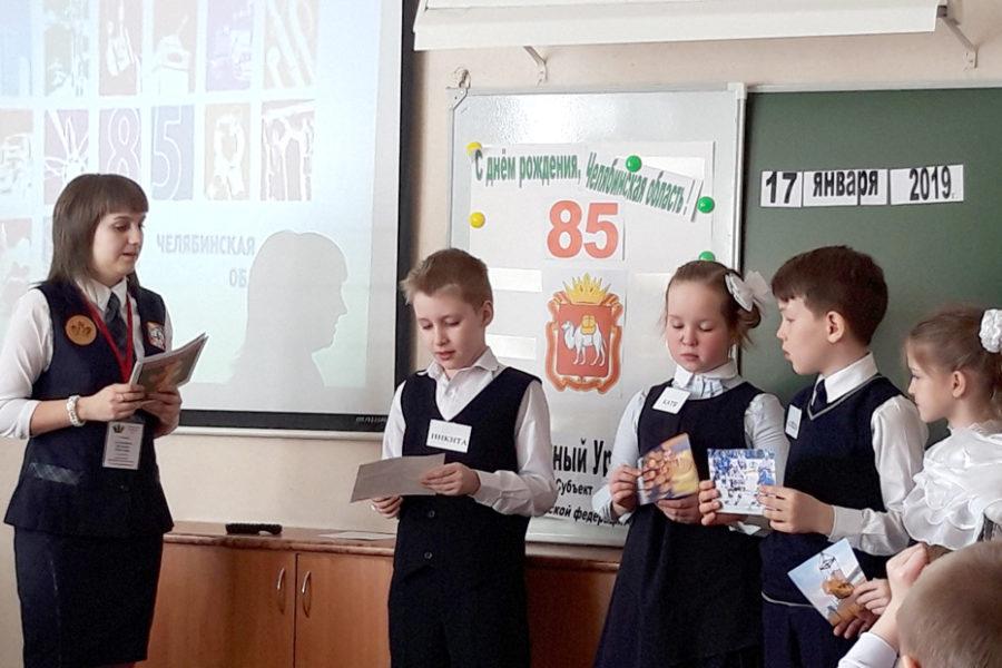 Наталья Злоказова ведет Открытый урок с третьеклассниками гимназии №10, посвященный 85-летию Челябинской области