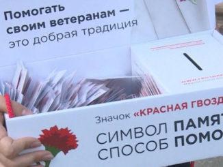 Жители Каслинского района могут принять участие в акции фонда «Память поколений»
