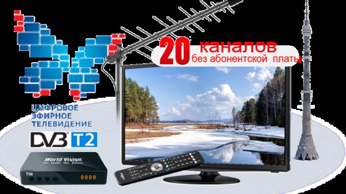 Аналоговое телевещание для южноуральцев прекратится 14 октября