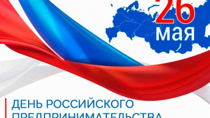 Поздравляю вас с Днем российского предпринимательства!