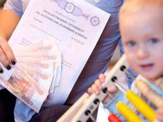Каслинские семьи используют средства материнского капитала на оплату дошкольного образования