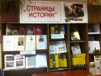 Багаряк библиотека
