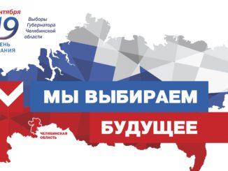 ВЫБОРЫ-19