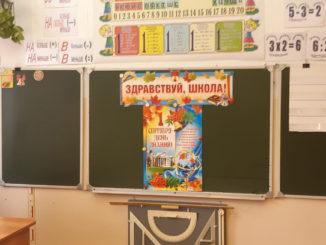 Один из учебных классов школы п. Береговой
