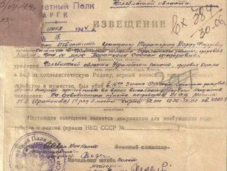 Похоронка Тараториной Марфе Федоровне на ее мужа Степана Федоровича с указанием места захоронения