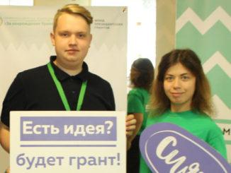 Данила Игнатов и Анна Несвит на молодежном форуме