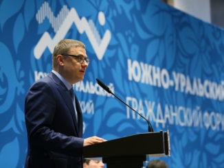 Алексей Текслер на открытии форума