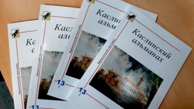Вышел в свет 13-й номер «Каслинского альманаха»