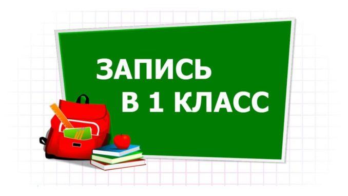 Поступаем в первый класс 2020-2021 учебного года