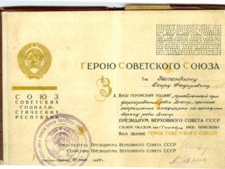 Удостоверение Героя Советского Союза Е. Ф. Зеленкина